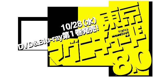 『東京マグニチュード8.0』 10/28(水)DVD&Blu-ray第1巻発売!