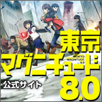 『東京マグニチュード8.0』公式サイト
